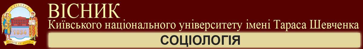 Вісник Київського національного університету імені Тараса Шевченка. Соціологія